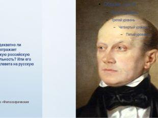Вопрос: адекватно ли философ отражает историческую российскую действительност