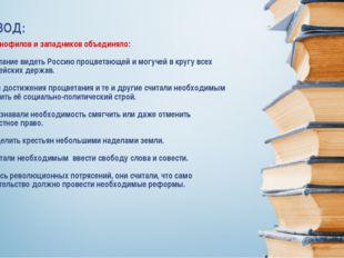 Славянофилов и западников объединяло: 1) Желание видеть Россию процветающей и