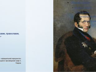 «Самодержавие, православие, народность» Автор теории «официальной народности»