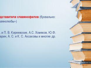И.В. и П. В. Киреевские, А.С. Хомяков, Ю.Ф. Самарин, А. С. и К. С. Аксаковы