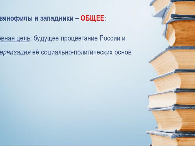 основная цель: будущее процветание России и модернизация её социально-политич...