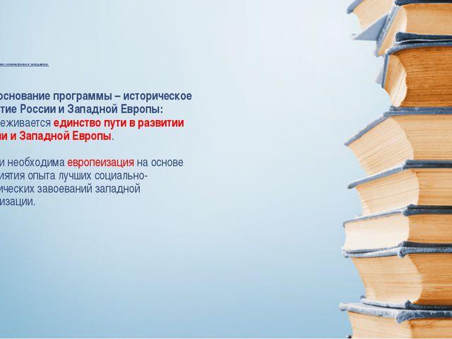 2) Обоснование программы – историческое развитие России и Западной Европы: Пр...