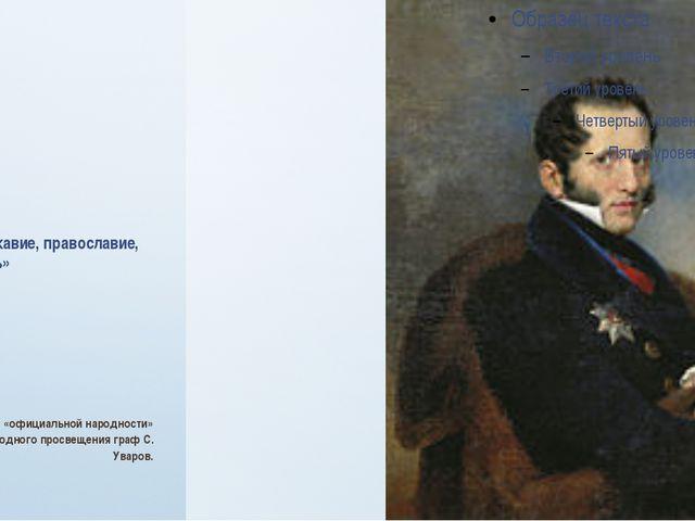 «Самодержавие, православие, народность» Автор теории «официальной народности»...