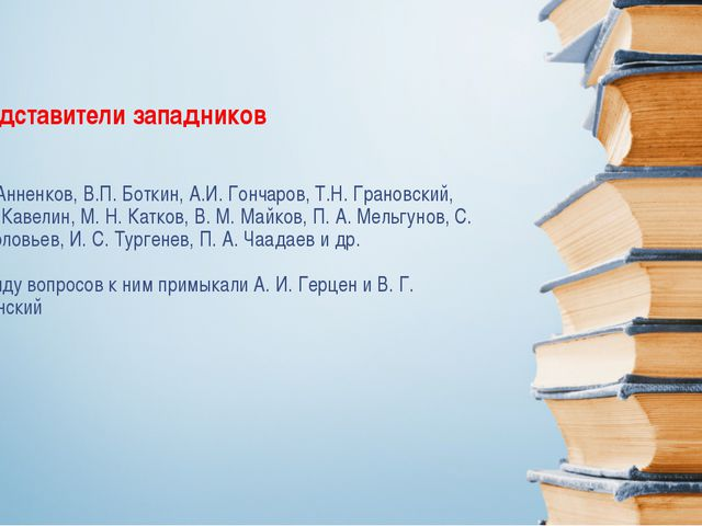 П.В. Анненков, В.П. Боткин, А.И. Гончаров, Т.Н. Грановский, К. Д. Кавелин, М....