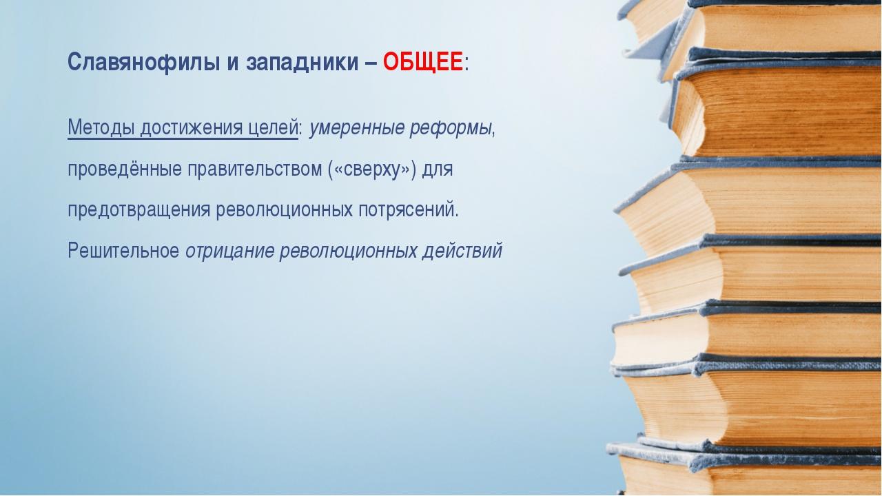 Методы достижения целей: умеренные реформы, проведённые правительством («свер...