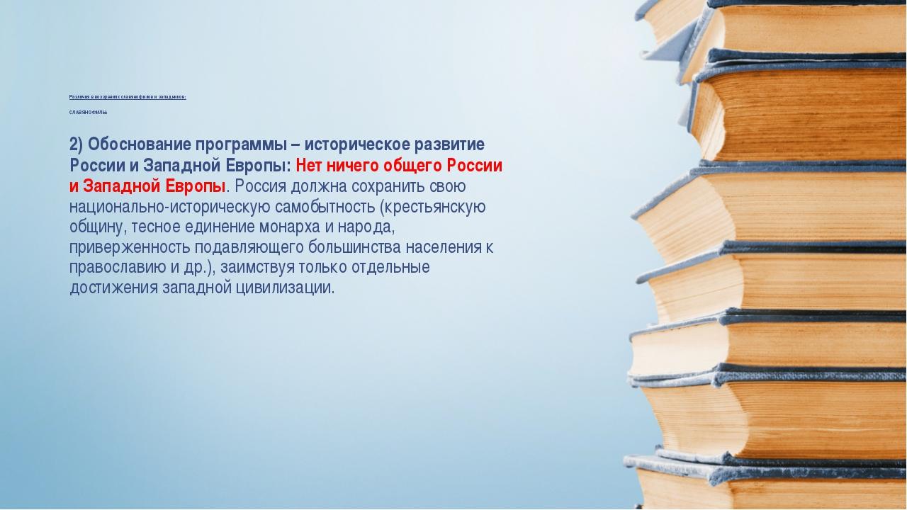 2) Обоснование программы – историческое развитие России и Западной Европы: Не...