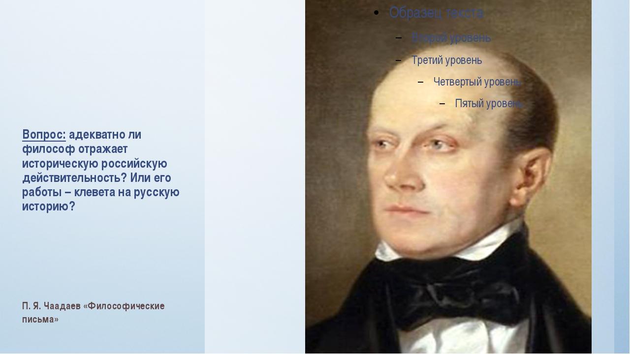 Вопрос: адекватно ли философ отражает историческую российскую действительност...