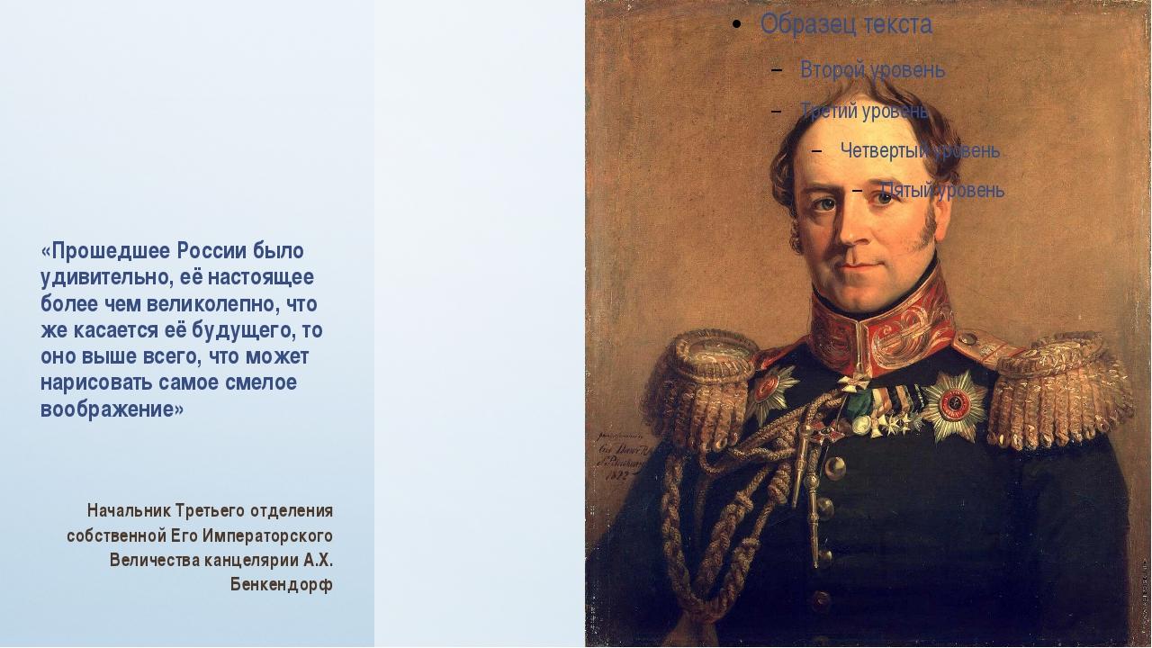«Прошедшее России было удивительно, её настоящее более чем великолепно, что ж...