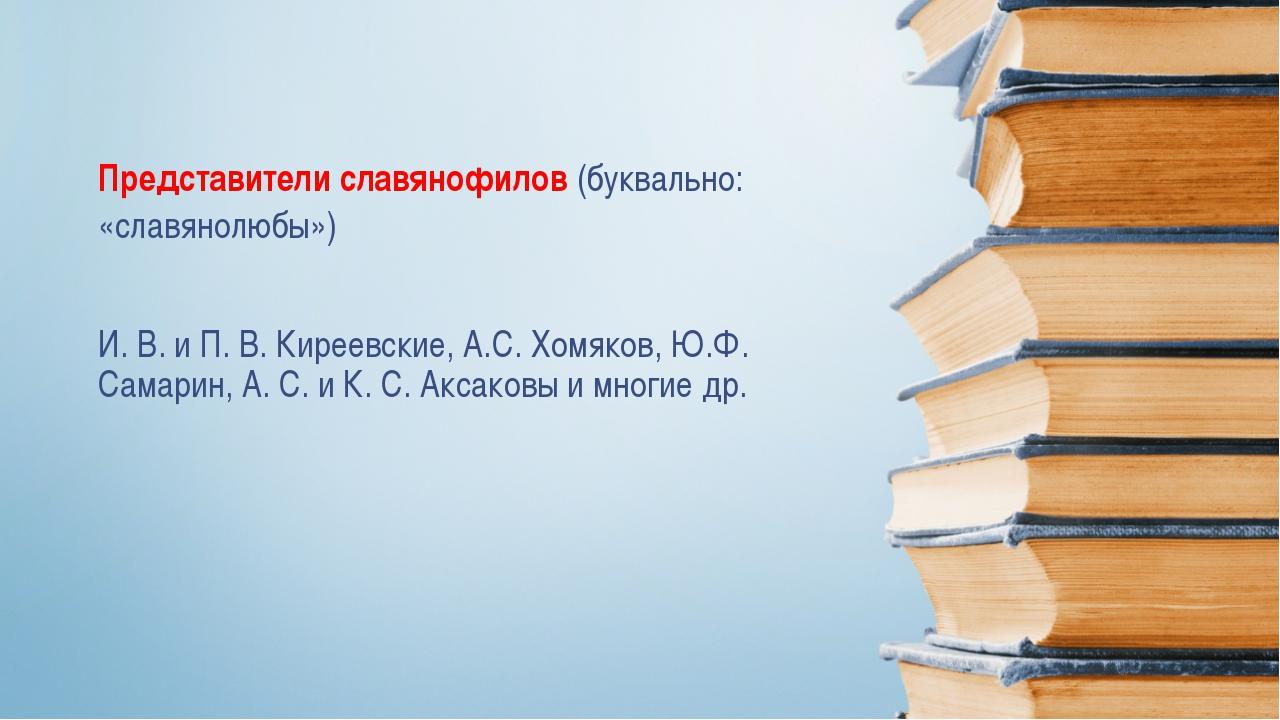 И.В. и П. В. Киреевские, А.С. Хомяков, Ю.Ф. Самарин, А. С. и К. С. Аксаковы...