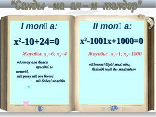 x2-10+24=0 Жауабы: x1=6; x2=4 «Алтау ала болса ауыздағы кетеді, төртеу түгел