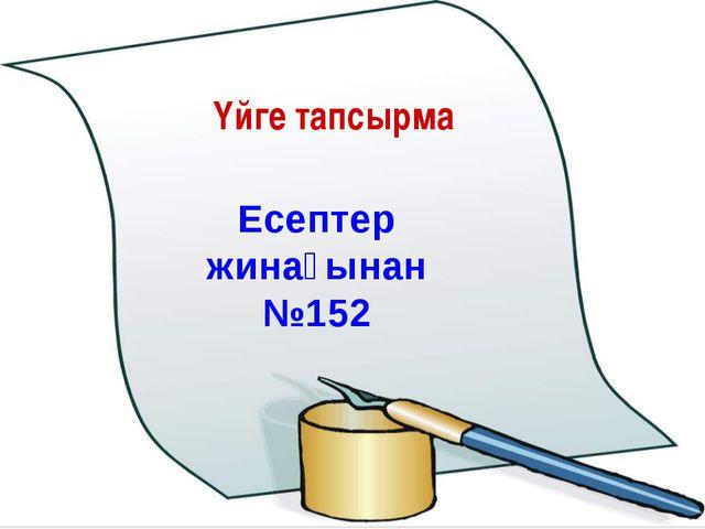 Үйге тапсырма Есептер жинағынан №152