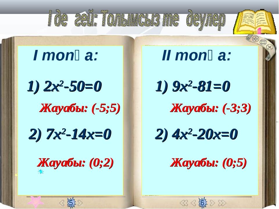 І топқа: ІІ топқа: 1) 2х2-50=0 Жауабы: (-5;5) 2) 7х2-14х=0 Жауабы: (0;2) 1) 9...