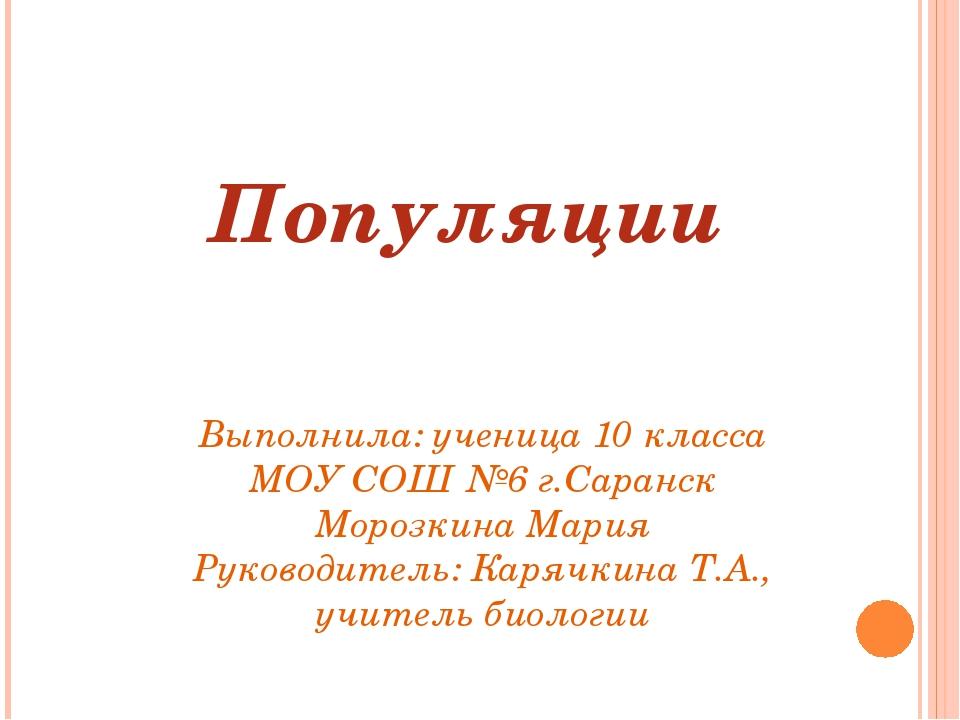 Популяции Выполнила: ученица 10 класса МОУ СОШ №6 г.Саранск Морозкина Мария Р...