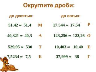 51,42  40,321  529,95  7,5234  17,544  123,256  10,403  37,999  51,4