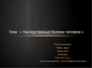 Работу выполняли : Кравец Дарья Шевчук Анна (г.Горловка, ОШ № 22, 11 кл. ) На