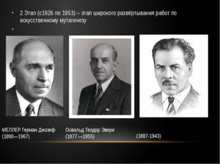 2 Этап (с1926 по 1953) – этап широкого развёртывания работ по искусственному