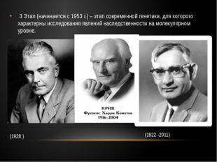 3 Этап (начинается с 1953 г.) – этап современной генетики, для которого хара