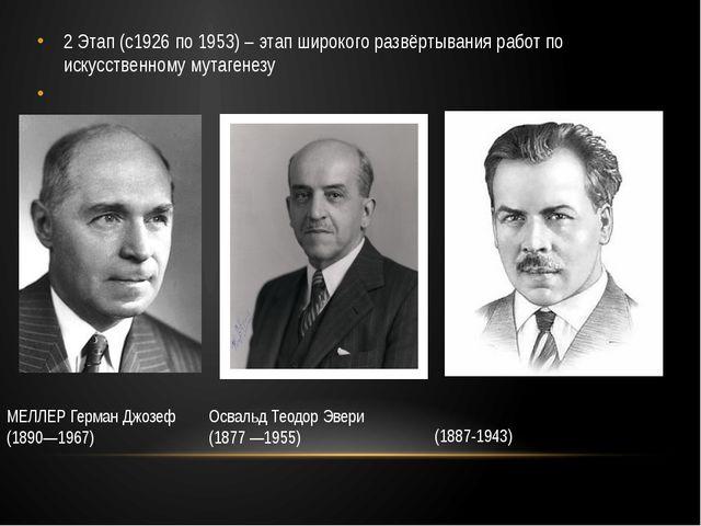 2 Этап (с1926 по 1953) – этап широкого развёртывания работ по искусственному...