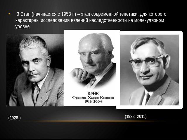 3 Этап (начинается с 1953 г.) – этап современной генетики, для которого хара...