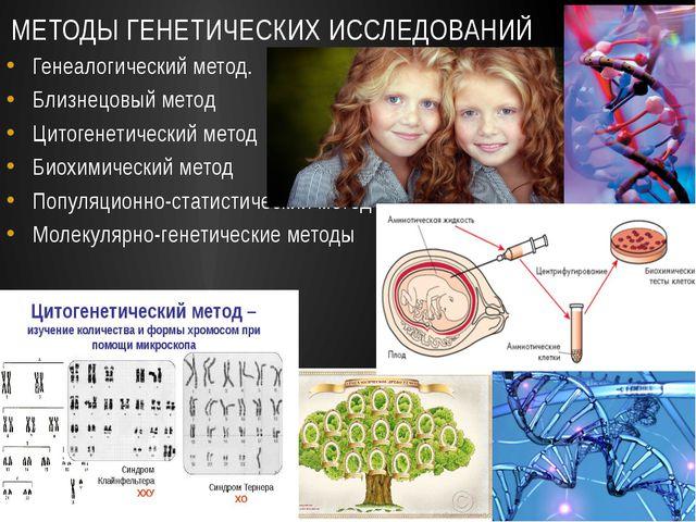 МЕТОДЫ ГЕНЕТИЧЕСКИХ ИССЛЕДОВАНИЙ Генеалогический метод. Близнецовый метод Ци...