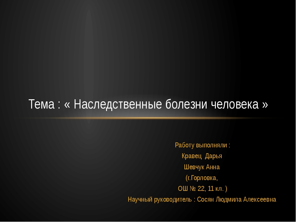 Работу выполняли : Кравец Дарья Шевчук Анна (г.Горловка, ОШ № 22, 11 кл. ) На...