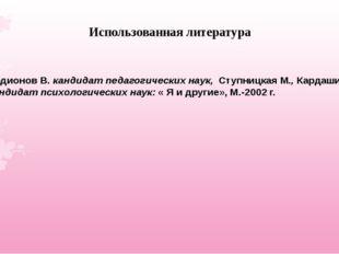 Использованная литература Родионов В. кандидат педагогических наук, Ступницка
