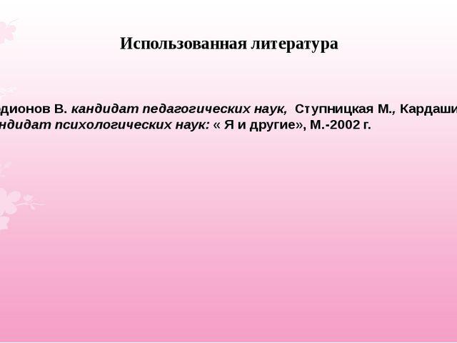 Использованная литература Родионов В. кандидат педагогических наук, Ступницка...