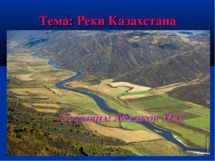 Тема: Реки Казахстана