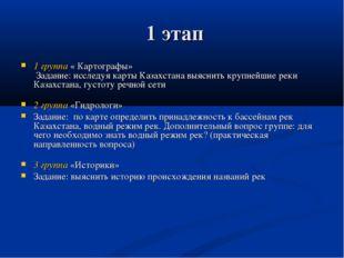1 этап 1 группа « Картографы» Задание: исследуя карты Казахстана выяснить кр