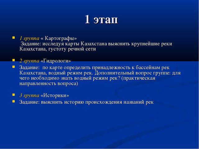 1 этап 1 группа « Картографы» Задание: исследуя карты Казахстана выяснить кр...
