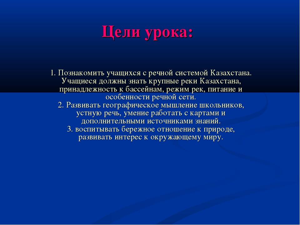 Цели урока: 1. Познакомить учащихся с речной системой Казахстана. Учащиеся до...