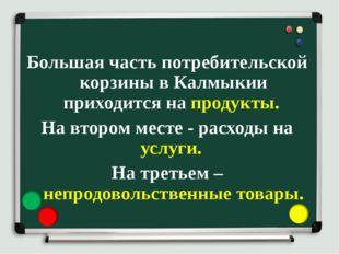 Большая часть потребительской корзины в Калмыкии приходится на продукты. На в
