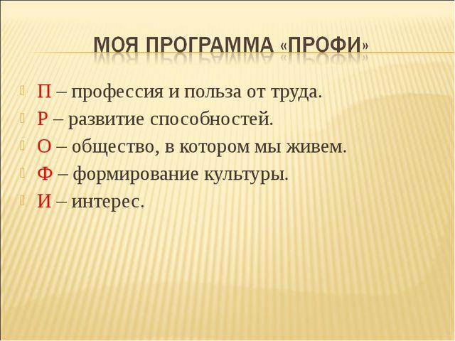 П – профессия и польза от труда. Р – развитие способностей. О – общество, в к...