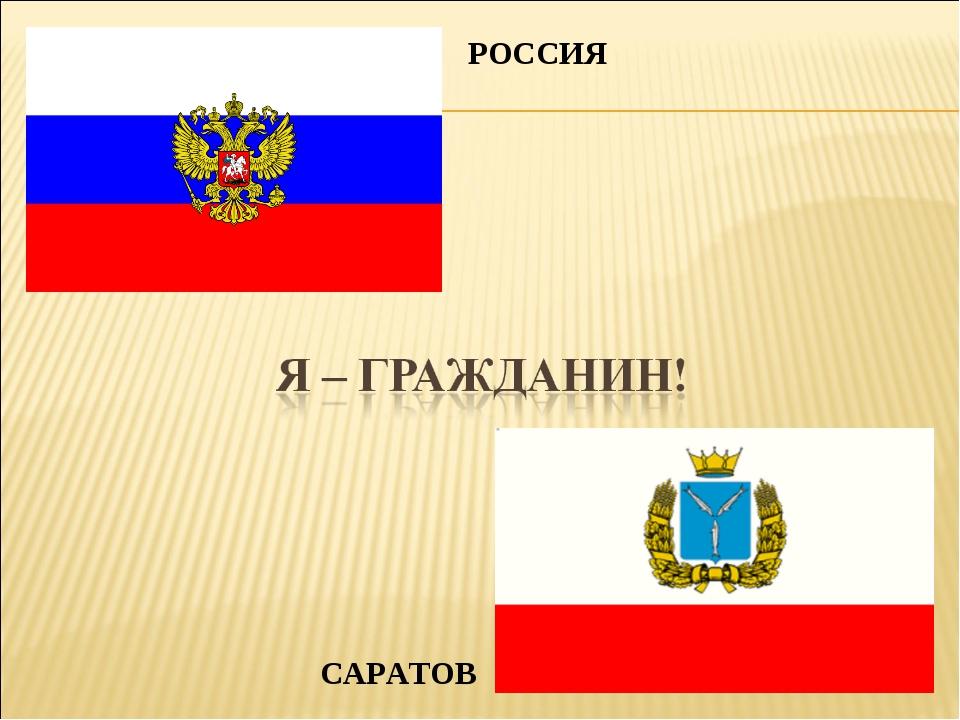 РОССИЯ САРАТОВ