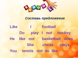 Cоставь предложение Like I football Do play I not hockey He like not basketba