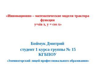 «Инновационно – математические модели трактора функции у=sin x, y = cos x» Б
