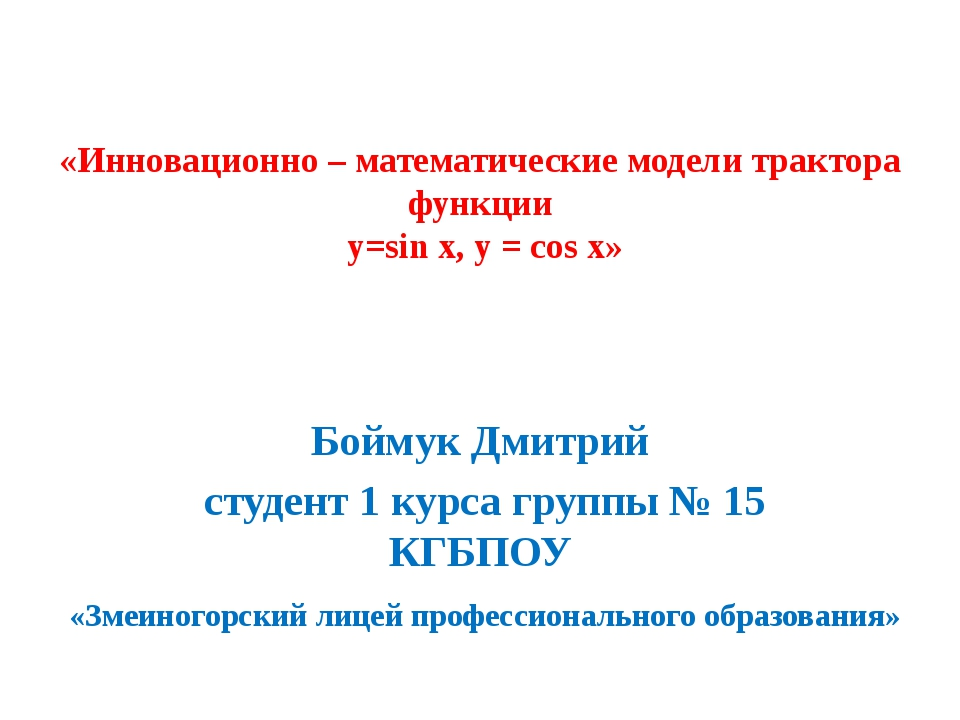 «Инновационно – математические модели трактора функции у=sin x, y = cos x» Б...