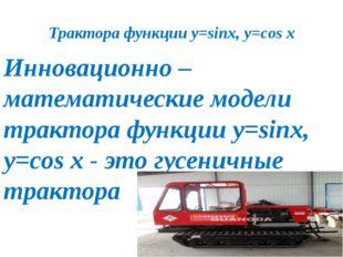 Трактора функции у=sinx, y=cos x Инновационно – математические модели трактор