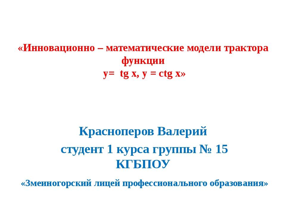 «Инновационно – математические модели трактора функции у= tg x, y = ctg x» К...