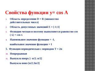 Свойства функции y= cos А Область определения D = R (множество действительных