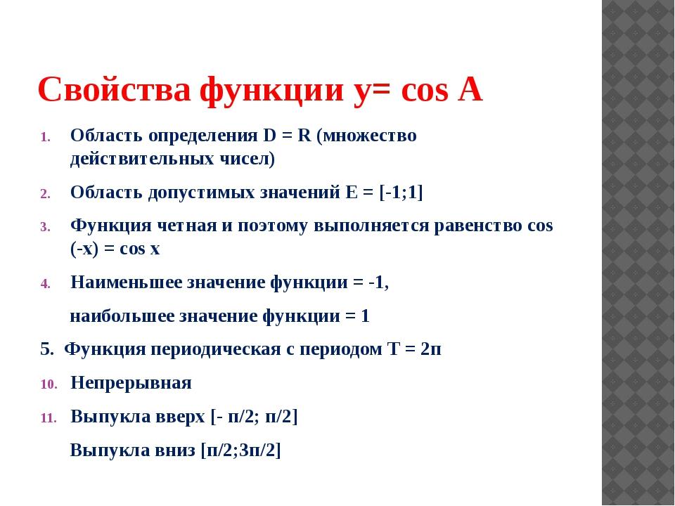 Свойства функции y= cos А Область определения D = R (множество действительных...