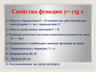 Свойства функции y= сtg x 1. Область определения D = R (множество действитель