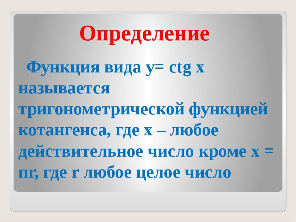 Определение Функция вида y= сtg х называется тригонометрической функцией кота...