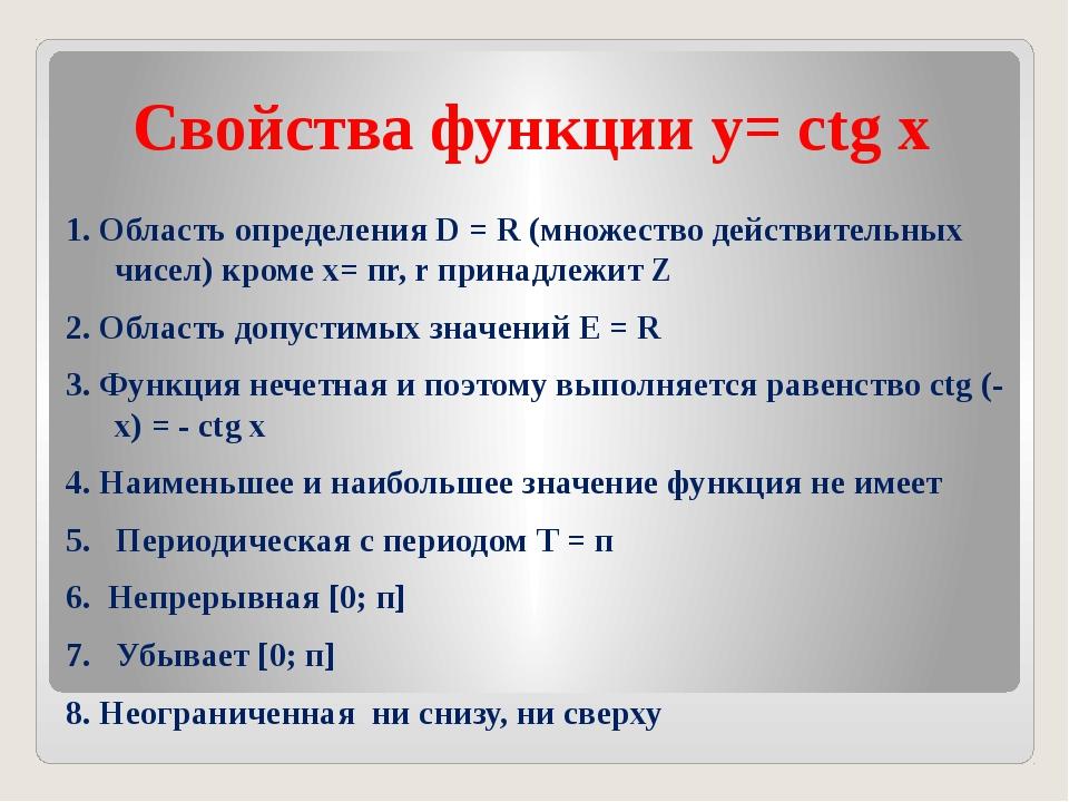 Свойства функции y= сtg x 1. Область определения D = R (множество действитель...