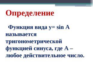 Определение Функция вида y= sin А называется тригонометрической функцией сину