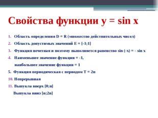 Свойства функции y = sin х Область определения D = R (множество действительны