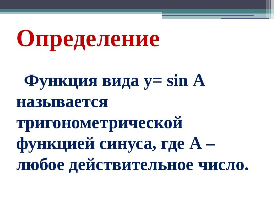 Определение Функция вида y= sin А называется тригонометрической функцией сину...