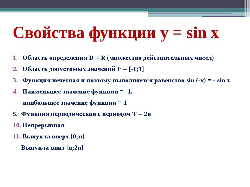 Свойства функции y = sin х Область определения D = R (множество действительны...