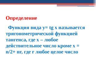 Определение Функция вида y= tg х называется тригонометрической функцией танге