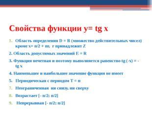 Свойства функции y= tg x Область определения D = R (множество действительных